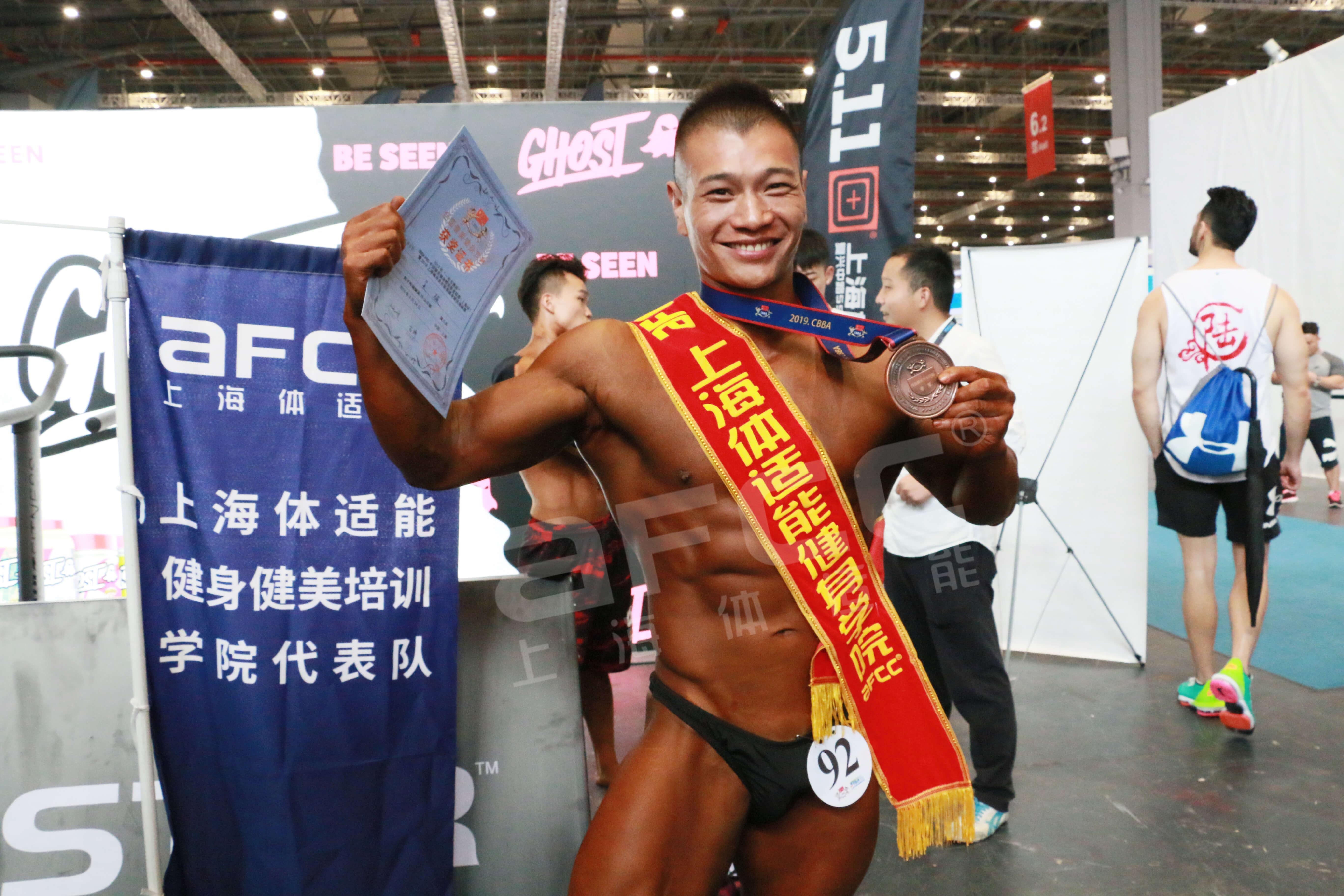 上海健身健美协会体适能健身学院代表队——吴骏男子传统健美75公斤级 季军