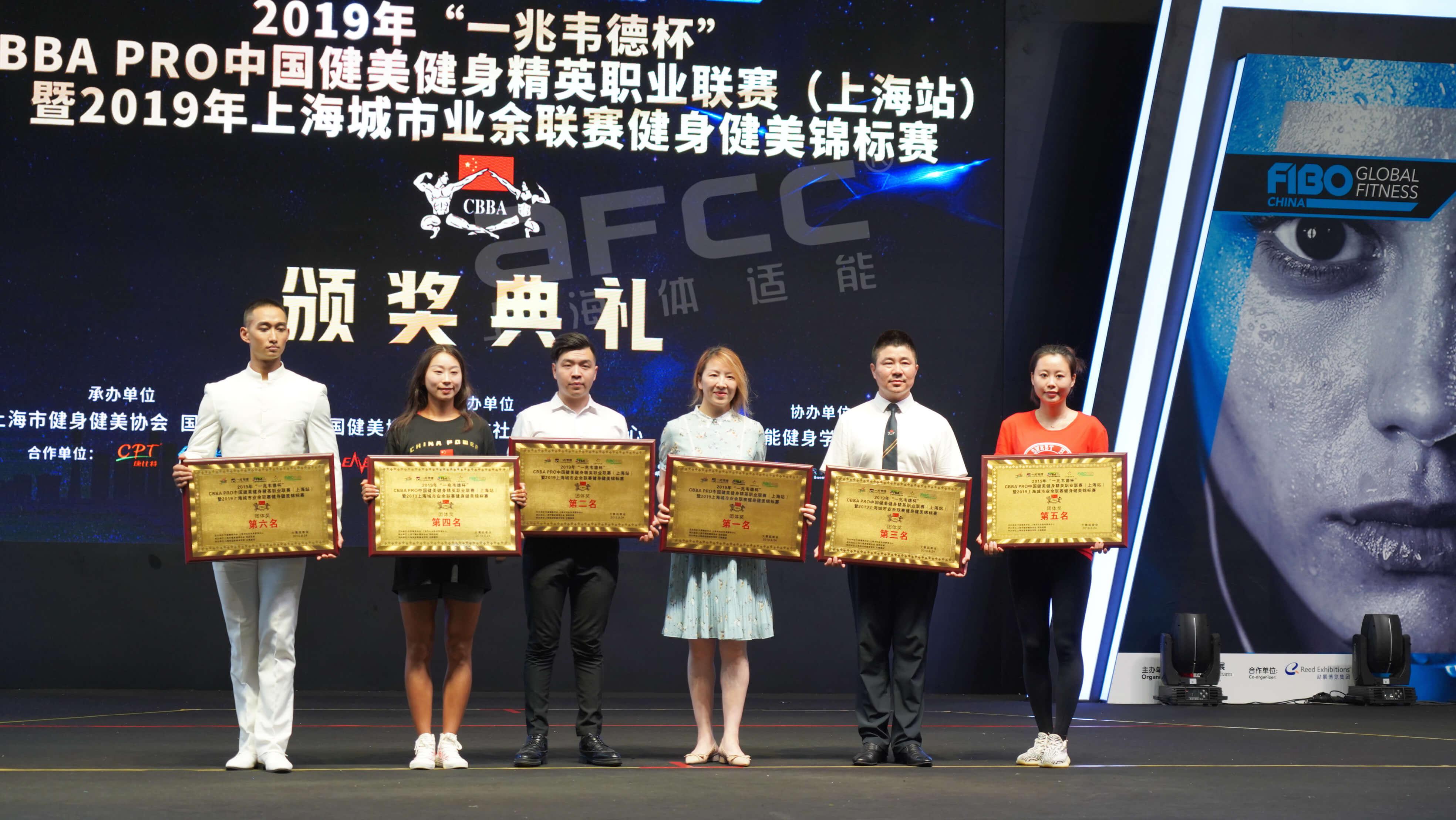 而上海健身健美协会体适能健身学院代表队包揽了其中11项冠军、10项亚军、7项季