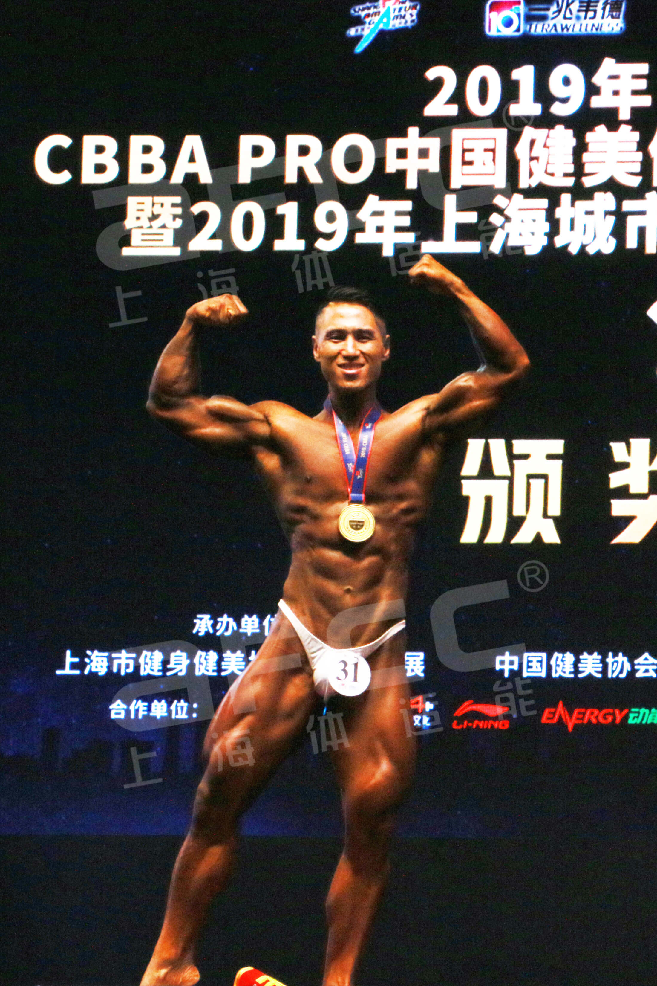 让我们一起祝贺上海健身健美协会体适能健身学院代表队