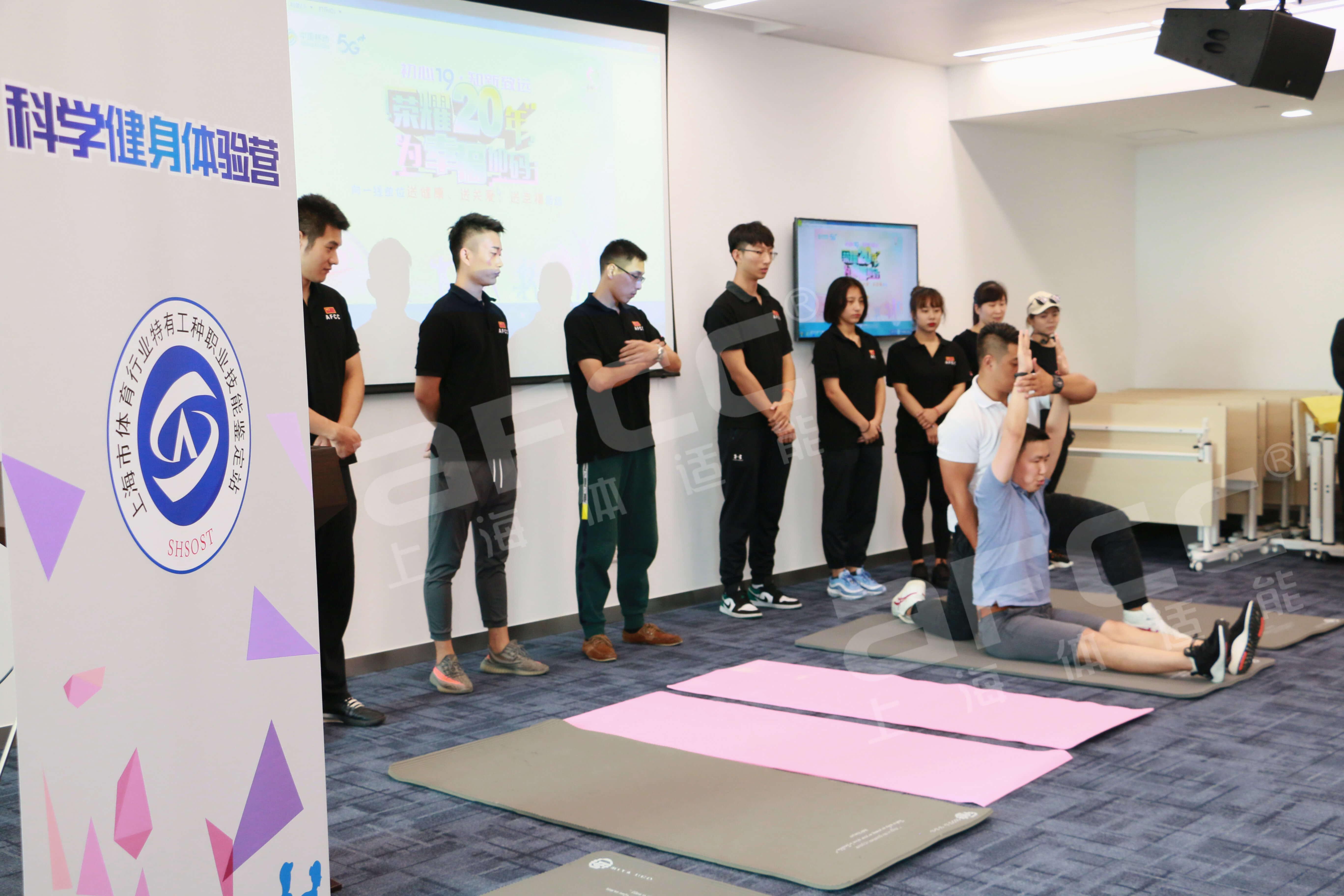 上海体适能帮助中国移动员工康复