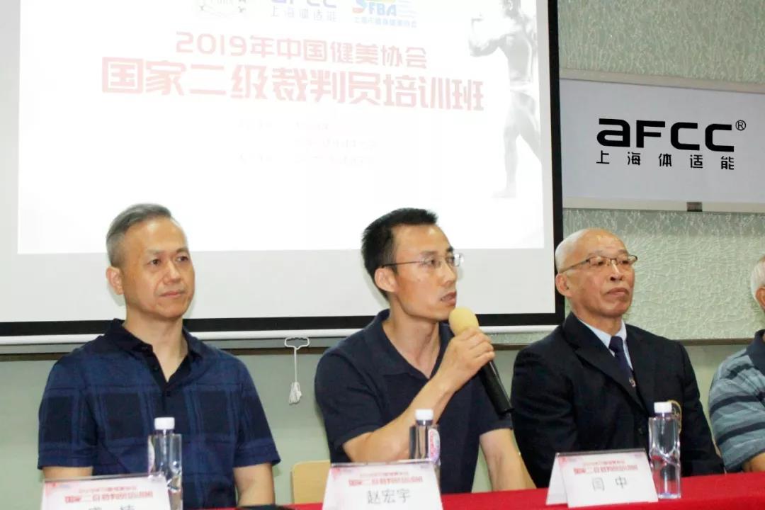 上海体适能国家二级裁判员培训班