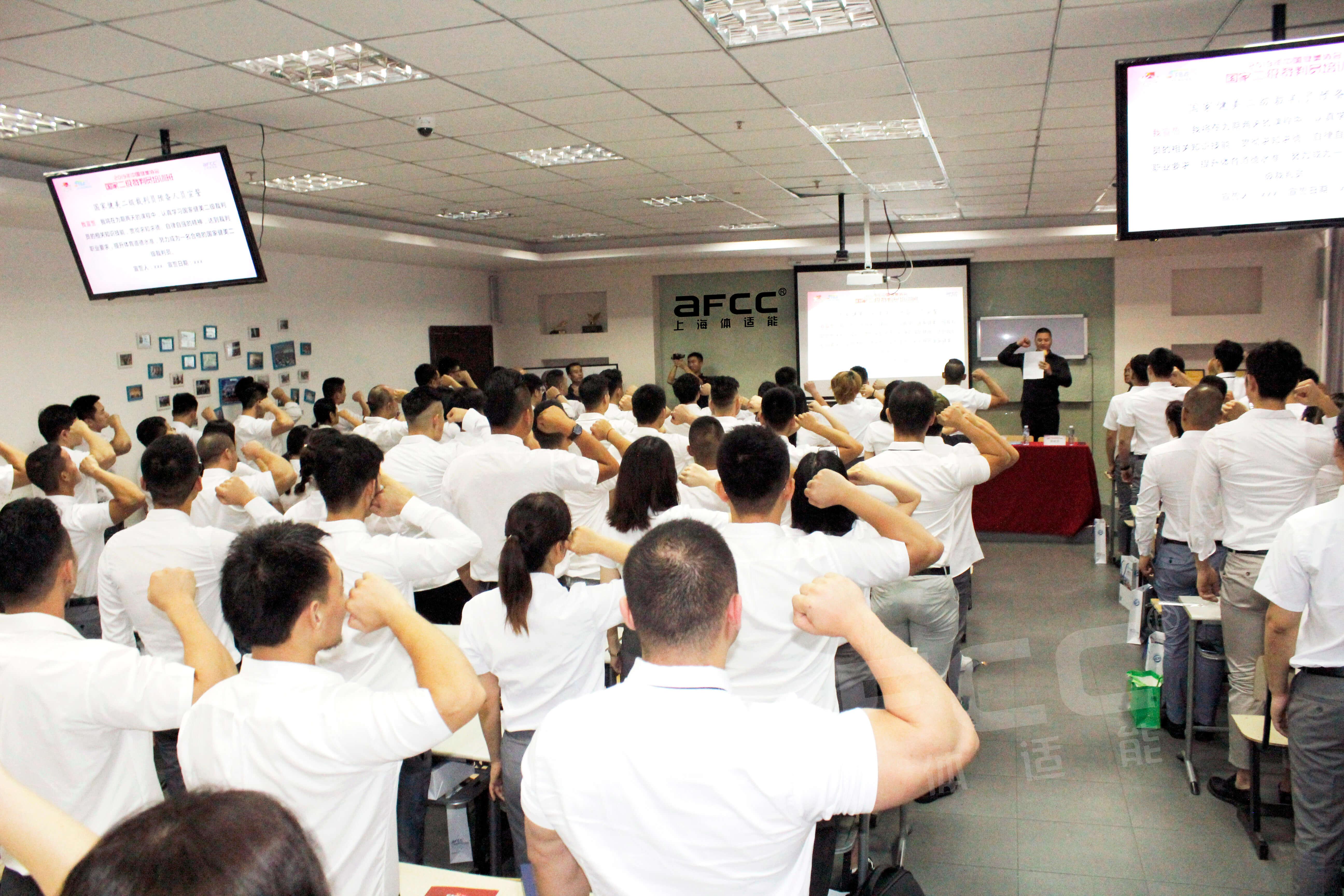 上海体适能二级裁判员课程学员宣誓