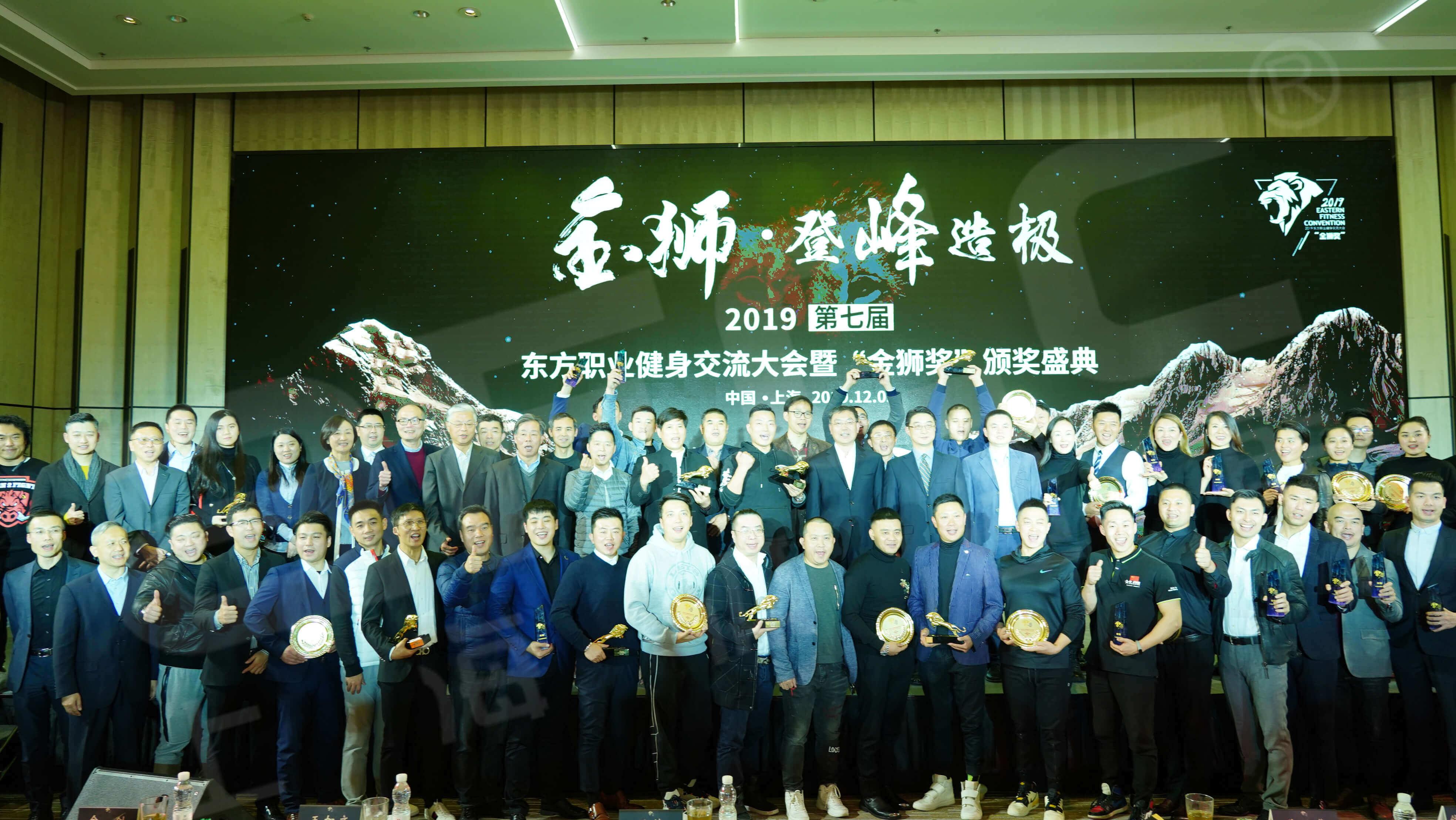 第七届东方职业健身交流大会暨金狮奖颁奖盛典合照