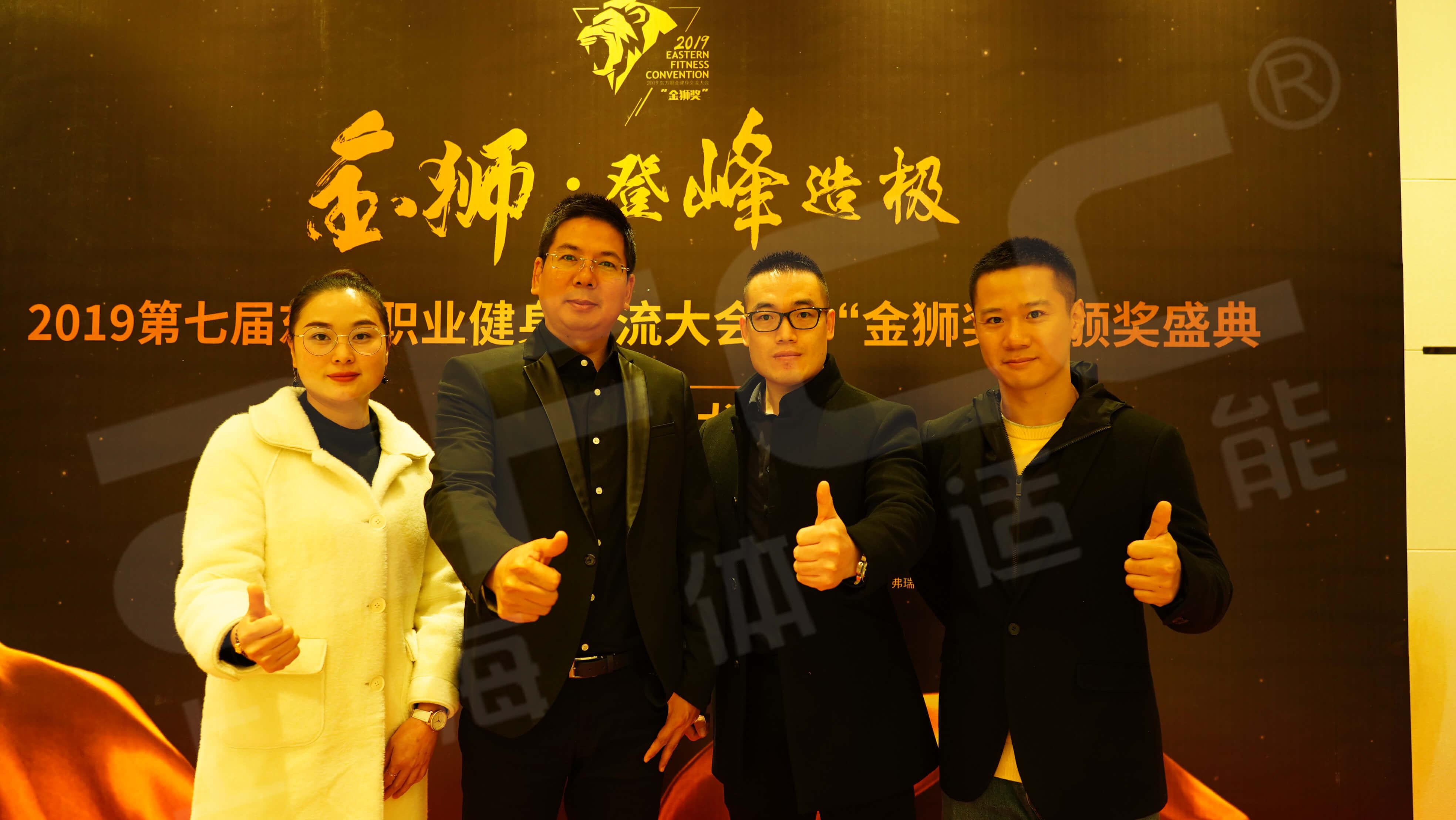 第七届东方职业健身交流大会暨金狮奖颁奖盛典