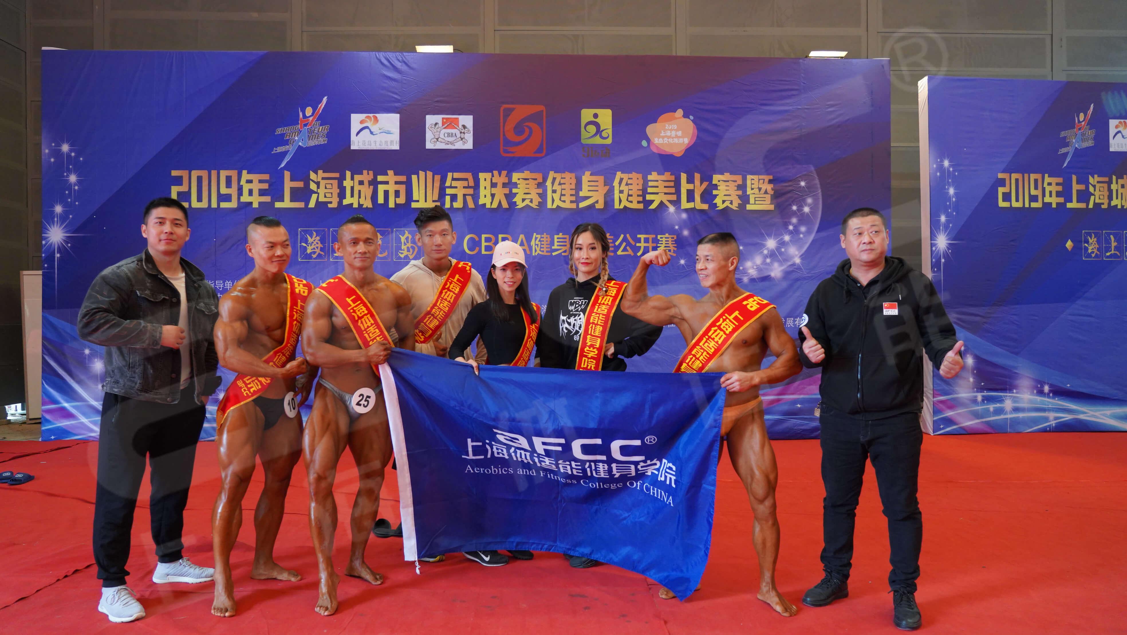 上海体适能健身学院代表队,出征