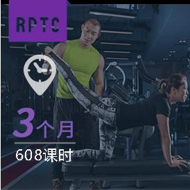 RPTC康复训练私人健身教练培训认证