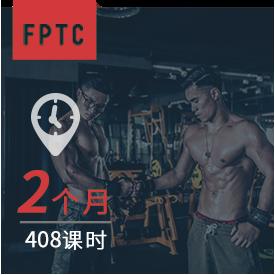 FPTC功能训练私人健身教练培训认证