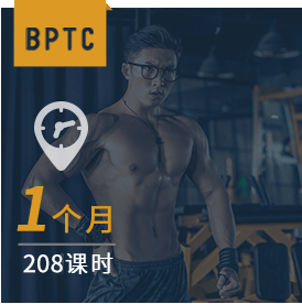 BPTC形体训练私人健身教练培训认证