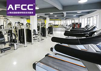 上海体适能健身教练培训机构环境