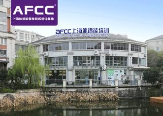 上海体适能AFCC健身教练培训三大校区