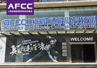 AFCC上海体适能健身教练培训三大校区