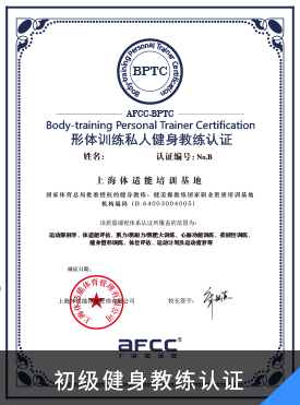 初级健身教练认证