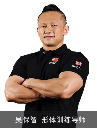 上海体适能健身教练培训师吴保智