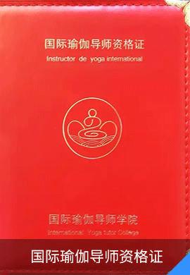 综合瑜伽教练认证