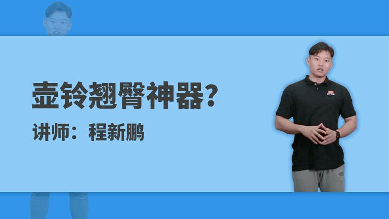 上海体适能健身教练培训学校微课堂